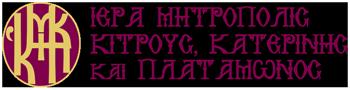 Ιερά Μητρόπολη Κίτρους, Κατερίνης και Πλαταμώνως Logo
